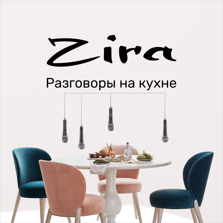 Zira.uz - Разговоры на кухне